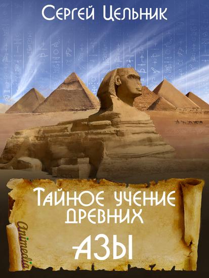 Тайное учение древних Азы - Саморазвитие Психология успеха - cover