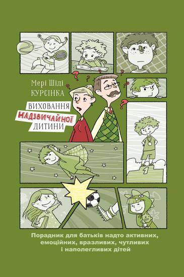 Виховання надзвичайної дитини - Порадник для батьків надто активних емоційних вразливих чутливих і наполегливих дітей - cover