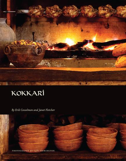 Kokkari - Contemporary Greek Flavors - cover