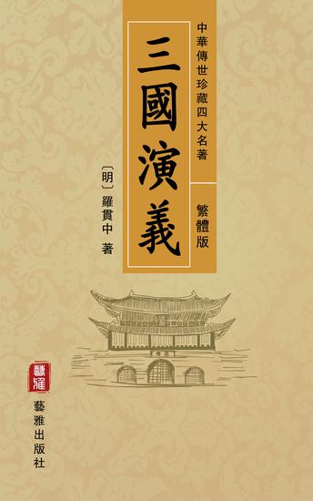 三國演義(繁體中文版)--中華傳世珍藏四大名著 - 歷史演義與英雄傳奇的經典之作 - cover