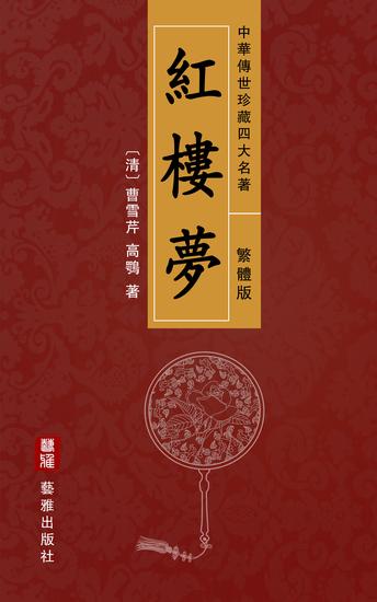 紅樓夢(繁體中文版)--中華傳世珍藏四大名著 - 原名《石頭記》,中國古典小說的巔峰之作,中國封建社會的百科全書 - cover