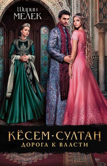 Кёсем-султан Дорога к власти (Kjosem-sultan Doroga k vlasti) - cover