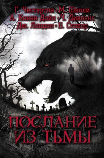 Послание из тьмы (Poslanie iz t'my) - cover