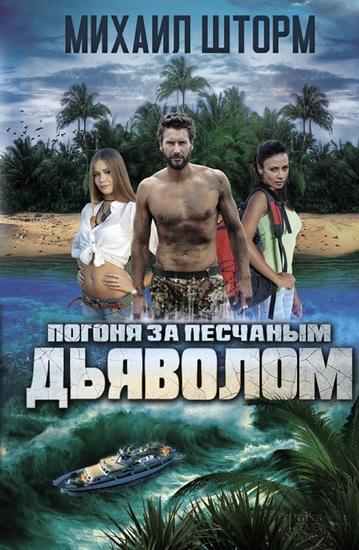 Погоня за песчаным дьяволом (Pogonja za peschanym d'javolom) - cover