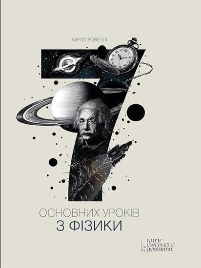 Сім основних уроків з фізики (Sіm osnovnih urokіv z fіziki) - cover