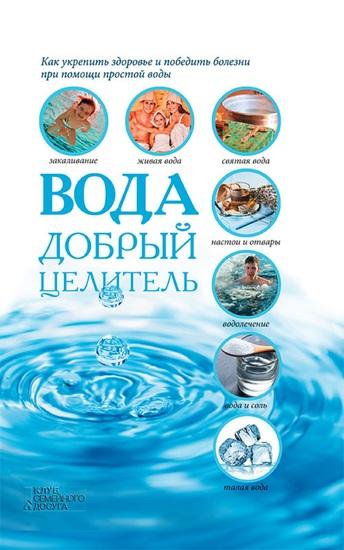 Вода - добрый целитель (Voda - dobryj celitel') - cover