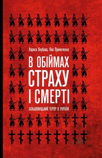В обіймах страху і смерті Більшовицький терор в Україні (V obіjmah strahu і smertі Bіl'shovic'kij teror v Ukraїnі) - cover