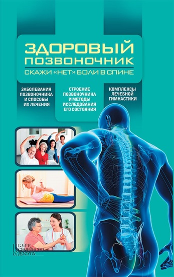 Здоровый позвоночник (Zdorovyj pozvonochnik) - cover