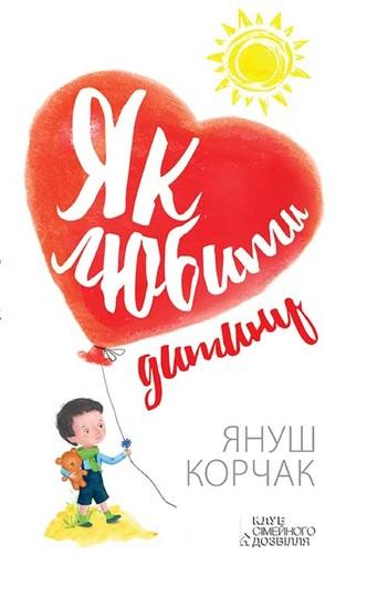 Як любити дитину (Jak ljubiti ditinu) - cover