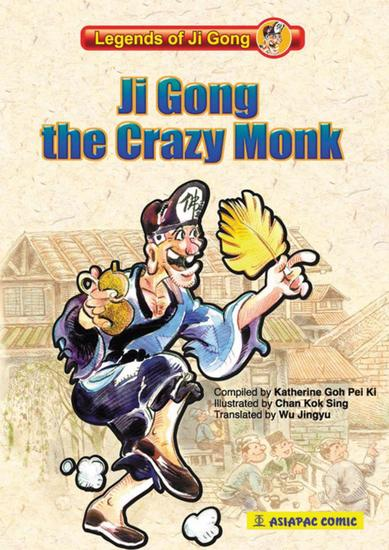 Ji Gong the Crazy Monk - cover
