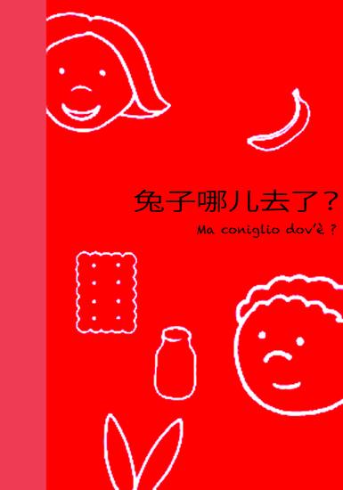 兔子哪儿去了 ? - Ma coniglio dov'è? - Italian Chinese - cover