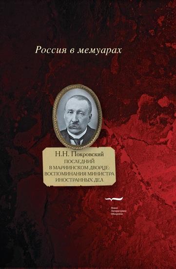 Последний в Мариинском дворце: Воспоминания министра иностранных дел - cover