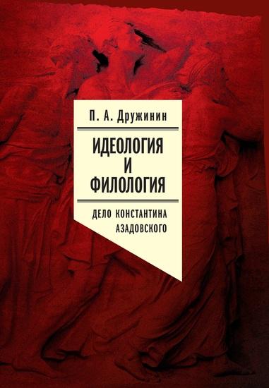 Идеология и филология Т 3 Дело Константина Азадовского: Документальное исследование - cover