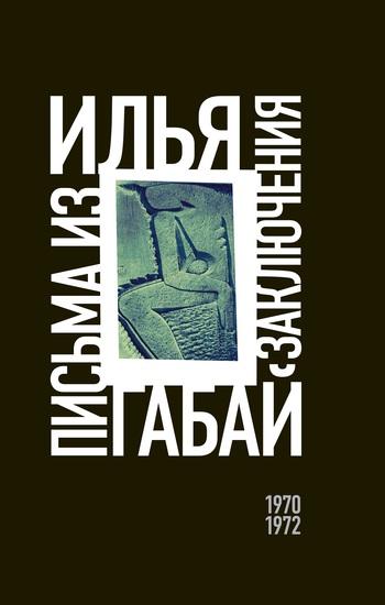 Илья Габай: Письма из заключения (1970—1972) - cover