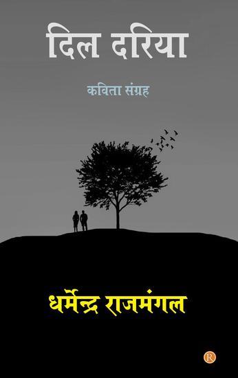 Dil Dariya : Poetry Collection - cover