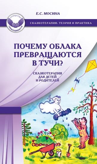 Почему облака превращаются в тучи? Сказкотерапия для детей и родителей - cover