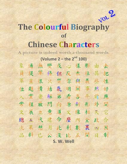 The Colourful Biography of Chinese Characters Volume 2 - The Complete Book of Chinese Characters with Their Stories in Colour Volume 2 - cover