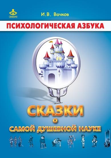 Сказки о самой душевной науке: Королевство Внутреннего Мира Королевство Разорванных Связей - cover