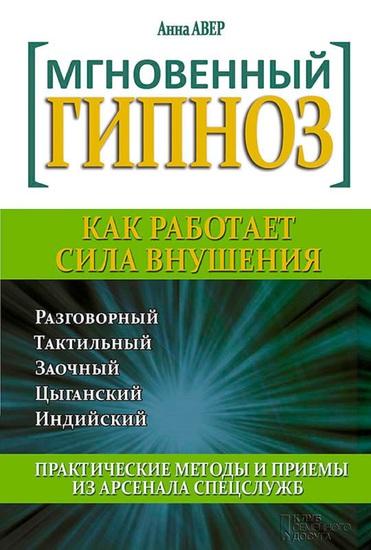 Мгновенный гипноз Как работает сила внушения (Mgnovennyj gipnoz Kak rabotaet sila vnushenija) - cover