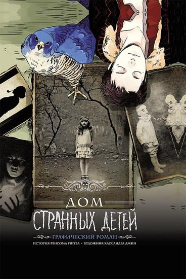 Дом странных детей: графический роман (Dom strannyh detej: graficheskij roman) - cover