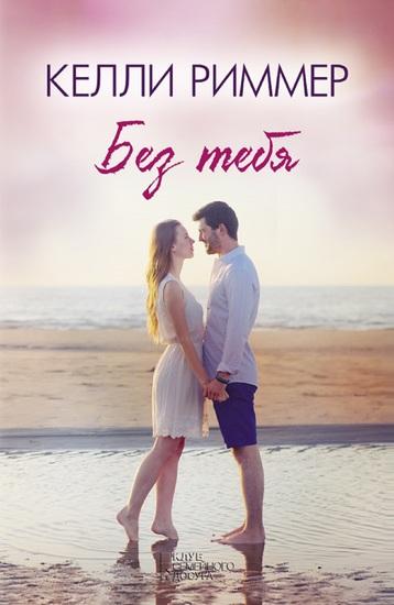 Без тебя (Bez tebja) - cover