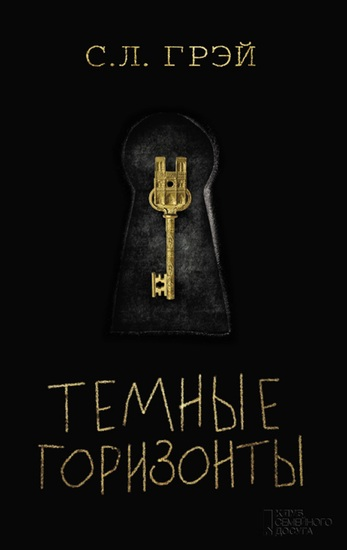 Темные горизонты (Temnye gorizonty) - cover
