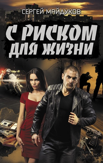 С риском для жизни (S riskom dlja zhizni) - cover