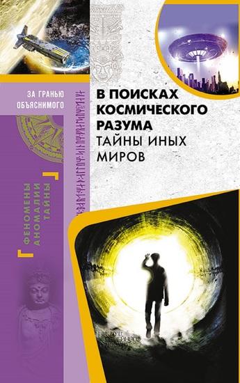 В поисках космического разума Тайны иных миров (V poiskah kosmicheskogo razuma Tajny inyh mirov) - cover