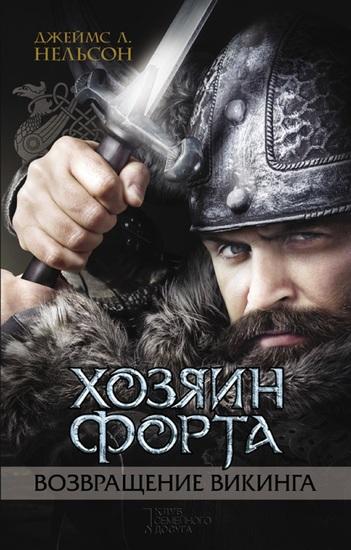 Хозяин форта Возвращение викинга (Hozjain forta Vozvrashhenie vikinga) - cover