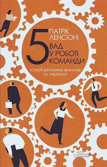 П'ять вад у роботі команди Історії реальних викликів та перемог (P'jat' vad u robotі komandi Іstorії real'nih viklikіv ta peremog) - cover