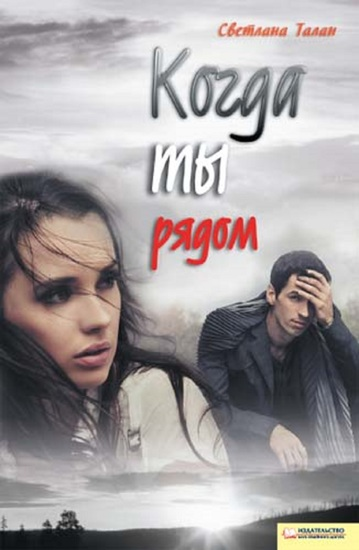 Когда ты рядом (Kogda ty rjadom) - cover