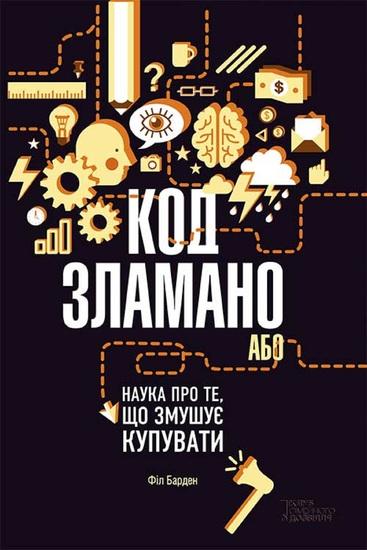 Код зламано або Наука про те що змушує купувати (Kod zlamano abo Nauka pro te shho zmushuє kupuvati) - cover