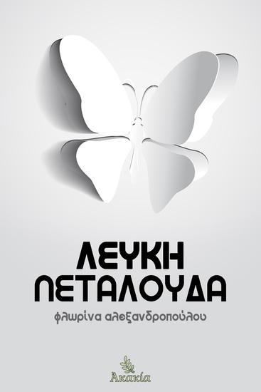 Λευκή Πεταλούδα - cover
