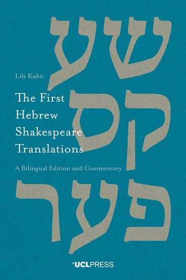 The First Hebrew Shakespeare Translations - A Bilingual Edition and Commentary - cover