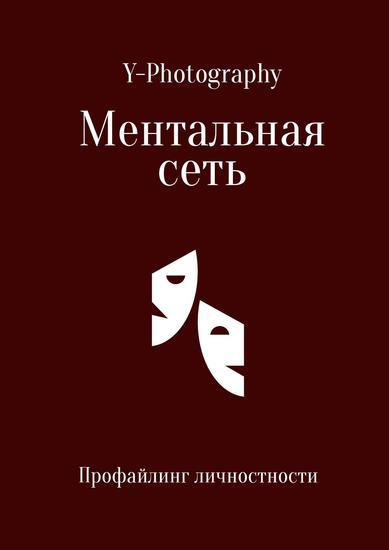 Ментальная сеть: Профайлинг личности - cover