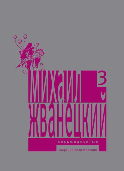 Восьмидесятые - Собрание произведений - cover