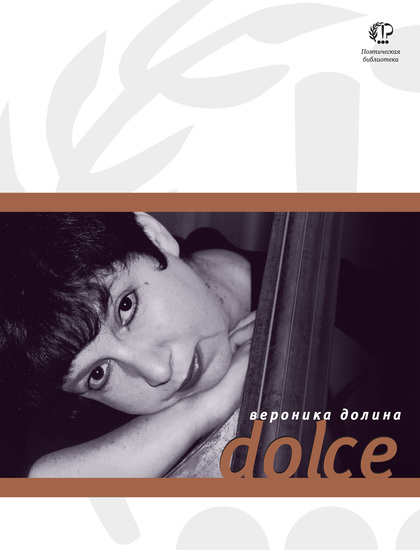 Dolce - cover