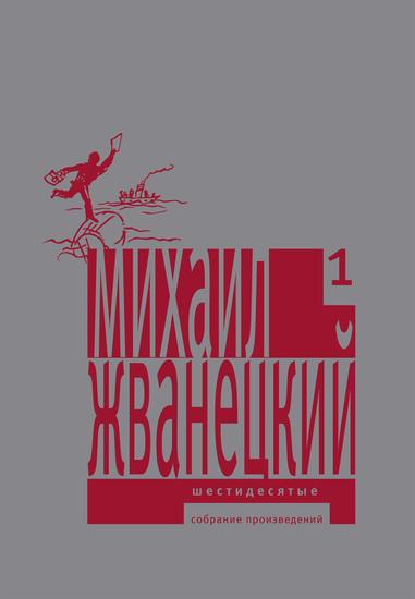 Шестидесятые - Собрание произведений - cover
