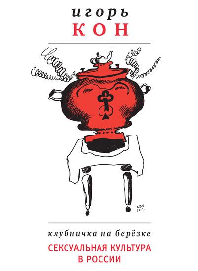 Клубничка на березке - Сексуальная культура в России - cover