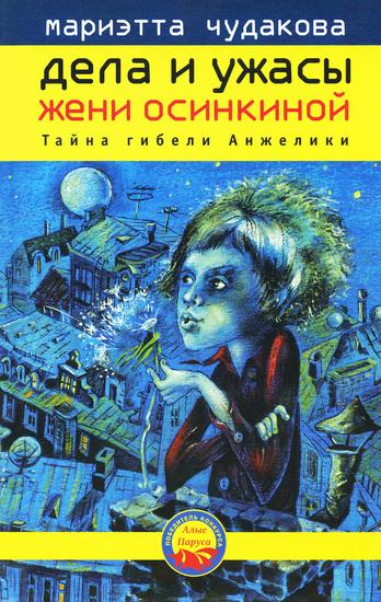 Дела и ужасы Жени Осинкиной Тайна гибели Анжелики - cover
