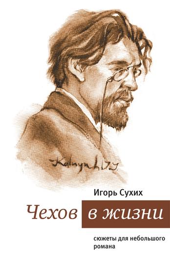 Чехов в жизни - Сюжеты для небольшого романа - cover