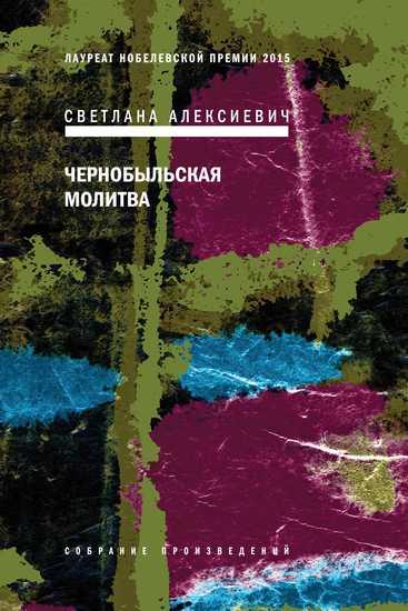 Чернобыльская молитва - cover