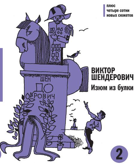 Изюм из булки - 2 - Плюс четыре сотни новых сюжетов - cover