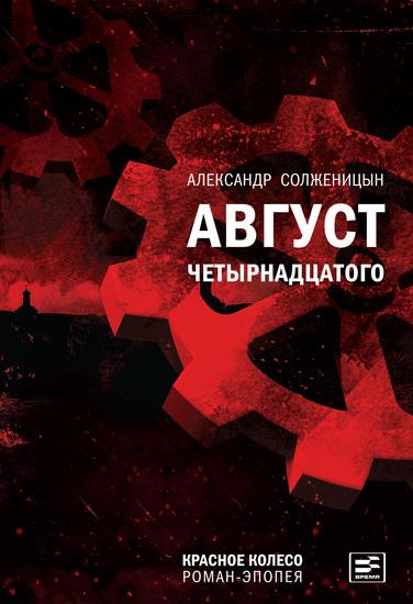 Август Четырнадцатого - Красное колесо - cover