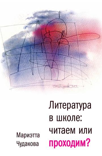 Литература в школе Проходим или читаем? - Книга для учителя - cover