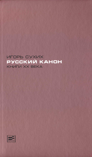 Русский канон Книги XX века - cover