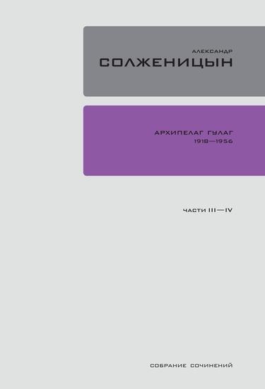 Архипелаг ГУЛАГ 1918-1956 - Книга III IV - cover