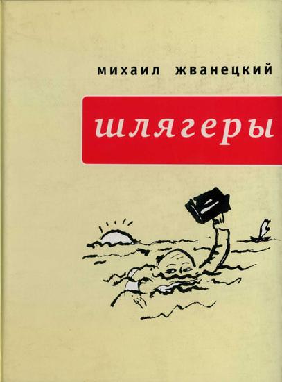 Шлягеры - cover