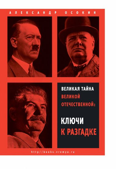 Великая тайна Великой Отечественной - Ключи к разгадке - cover