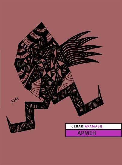 Армен - Время читать! - cover